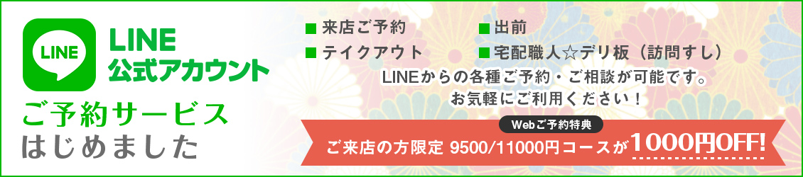 LINE@はじめました 来店ご予約・出前・テイクアウト・宅配職人(訪問すし)など各種ご予約がLINEから可能です。LINE@からのご予約で全コース1000オフ!